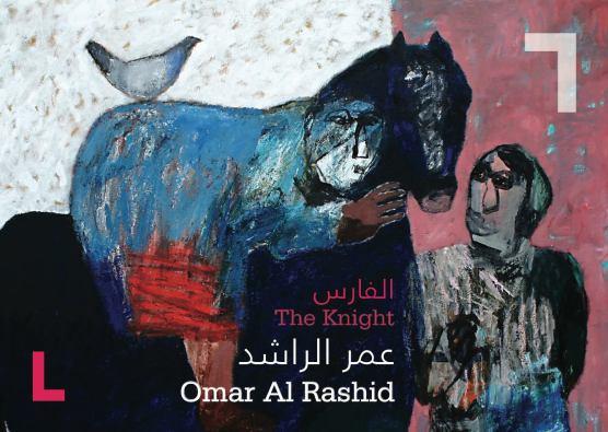 Omar Al Rashid exhibition1